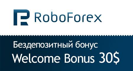 Бездепозитные бонусы в форекс