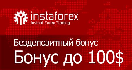 Бездепозитный бонус на forex 100 как работает рынок форекс на новый год
