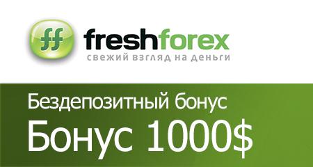 Бездепозитный бонус форекс 1000$ влияние политических событий на поведение рынка форекс