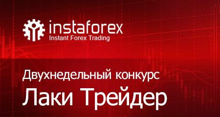 Forex демо конкурс недельный что такое валютная пара